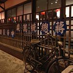台湾故事馆