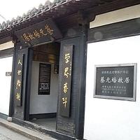 绍兴蔡元培故居