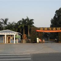三水侨鑫生态园