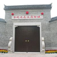 苏皖边区政府旧址
