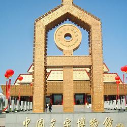 中国文字博物馆