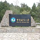 台湾雪霸公园