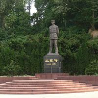 苏维埃纪念园