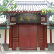汉中马超墓