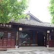阆中风水博物馆