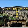 九号公馆温泉宫