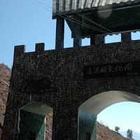 江川古滇国文化园