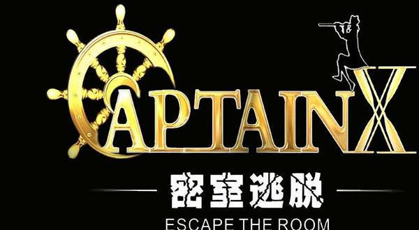 X船长真人密室逃脱馆