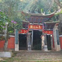 秀山历史文化公园