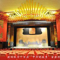 北京朝阳剧场杂技