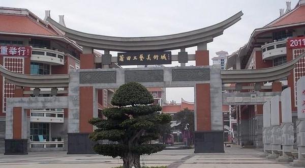 莆田工艺美术城
