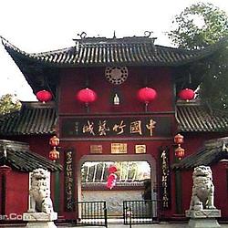 中国竹艺城