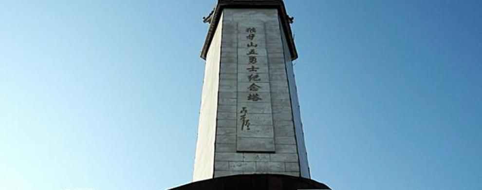 五壮士纪念塔