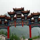 老君山(陕西)
