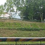 龙山温泉度假区