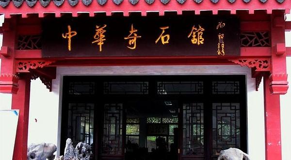 武汉中华奇石馆