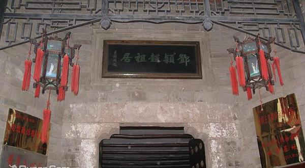 邓颖超祖居纪念馆