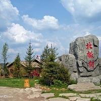 北极村村碑
