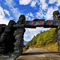 天书峡景区