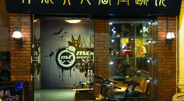 广州摩斯密室
