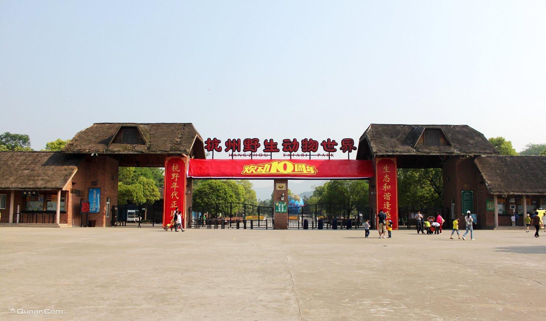 杭州野生动物园-图片by茅山道士-旅图-去哪儿网qunar