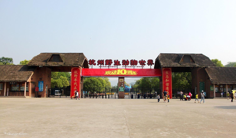 杭州野生动物园-图片by茅山道士-旅图-去哪儿网quna