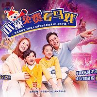 广州长隆国际大马戏