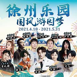 徐州乐园欢乐世界