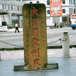 大清国1号界碑