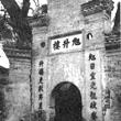 龙井古民居