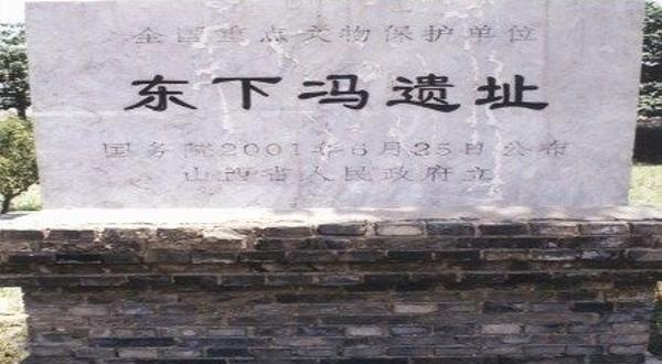 东下冯遗址