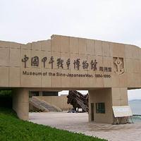 甲午海战陈列馆