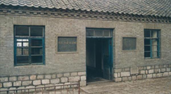 七道江会议会址