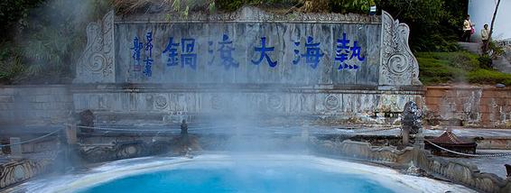 保山最有名的温泉