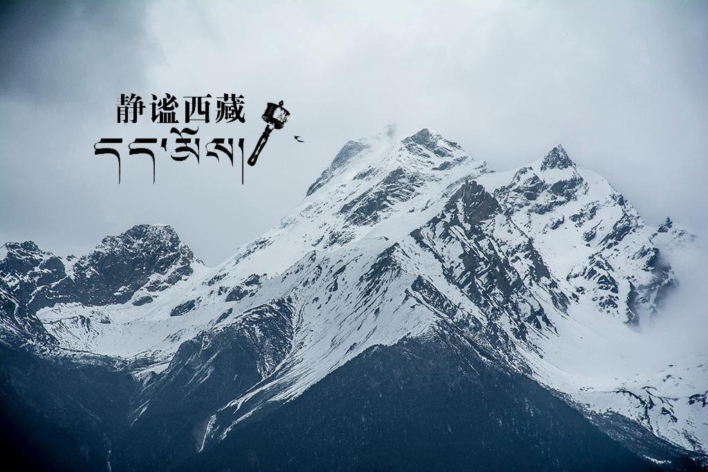 雅鲁藏布的阳光 航拍藏地雪域