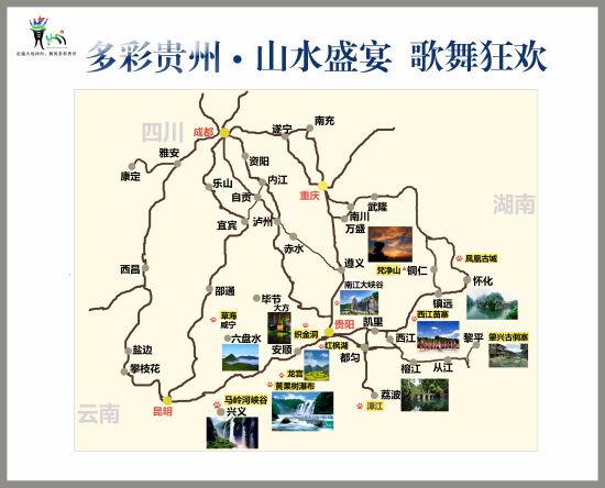 贵州旅游地图.