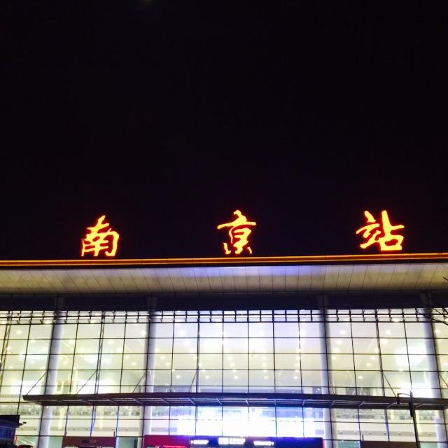 准备晚上火车到黄山