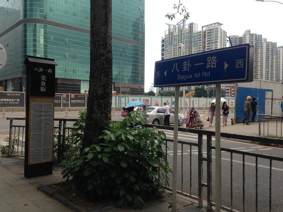 2015美食路食街_v美食门票_地址_攻略_游记点八卦芦鱼吧宋家庄附近图片