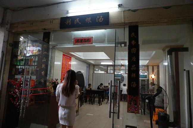 九江——庐山——牯岭街——庐山饭店——利民煨汤店图片