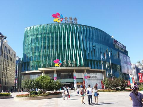 爱琴海购物中心