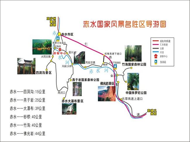 赤水旅游景点地图 图片合集
