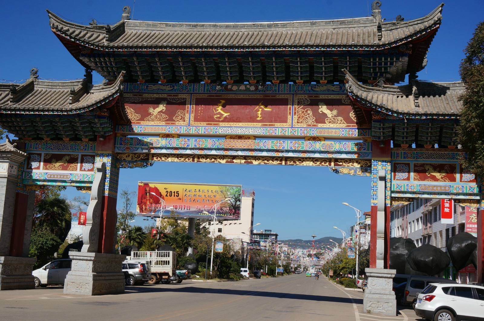 【大姚县旅游线路】大姚县旅游攻略,大姚县旅游景点