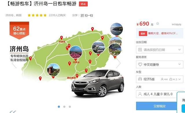 2,韩国济州岛时间和北京时间有一小时的时差,注意时间,合理安排时间