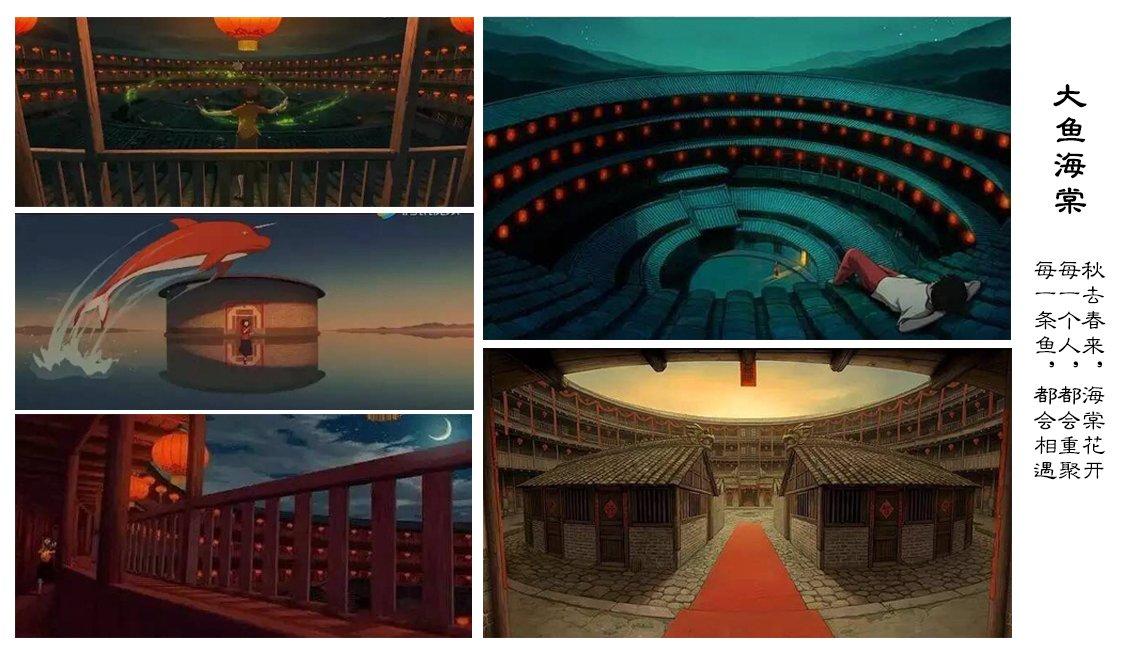 看《大鱼海棠》,探秘土楼里的世界