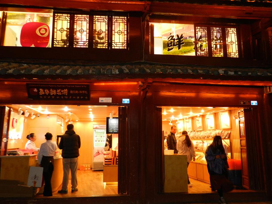 嘉华鲜花饼   嘉华鲜花饼   丽江   云南   中国   目的地高清图片