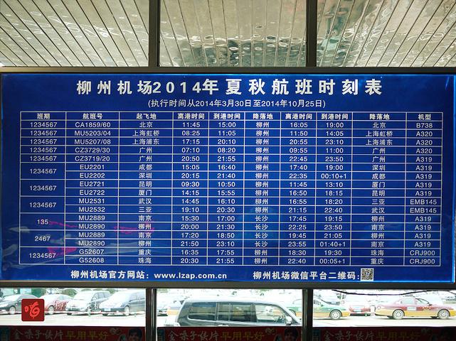 >> 文章内容 >> 柳州机场航班时刻表(2015年7月))(1)  柳州有飞机场吗