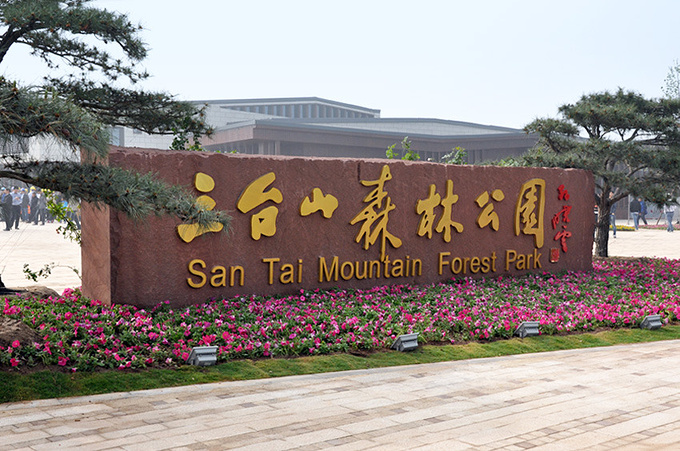 三台山森林公园图片