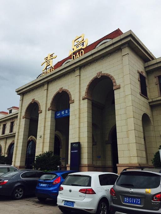 2015青岛火车站_v攻略攻略_门票_攻略_地址点奉节重庆自驾游游记图片
