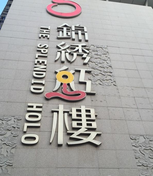 锦绣红楼(芙蓉中路店)