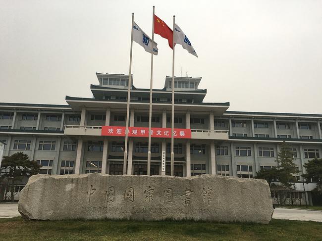 中国国家图书馆图片